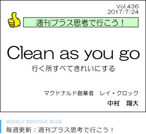 Clean as you go レイ・クロック