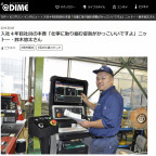 8月7日・8日 「@DIME」で紹介